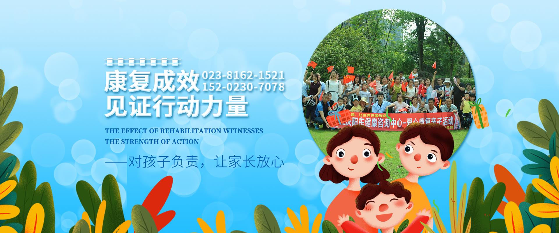 重庆特殊儿童智力运动语言发育迟缓训练