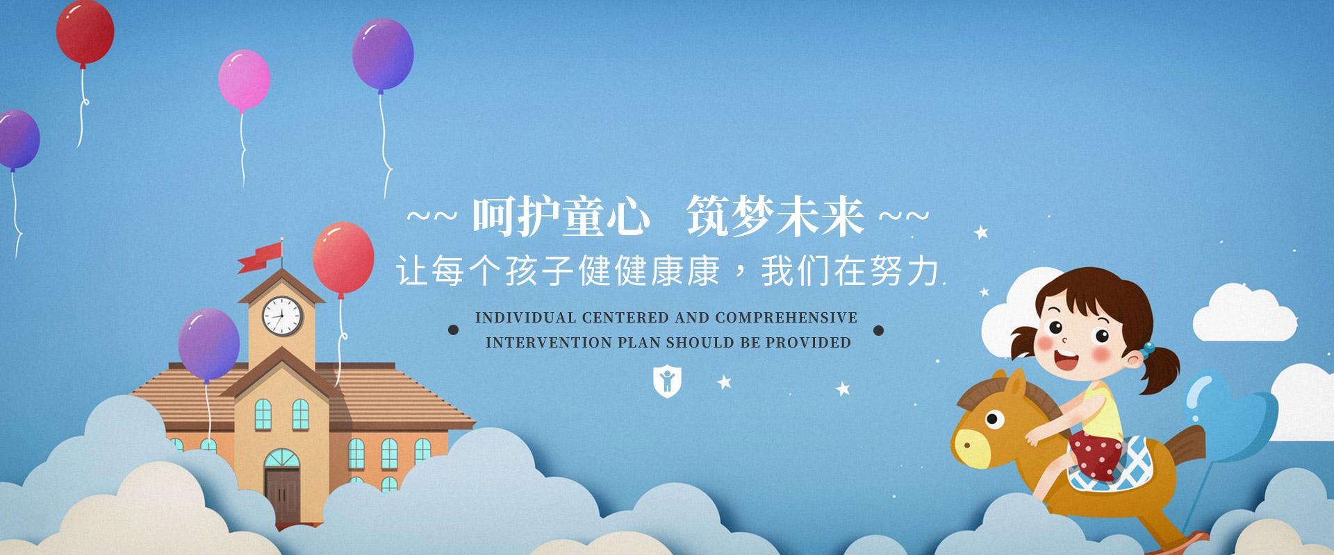 重庆孤独自闭症